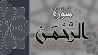 سورة الرحمن - القارئ عبدالرحمن الماجد Quran Surat Ar-Rahman