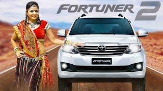 Banni Tharo Banno Diwano - 2   आते ही धमाका🔥 हो गया है पुरे राजस्थान में इसका   New FORTUNER 2 Song