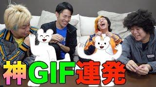 【画伯再来】イラストに命を吹き込め!GIF作り選手権!!!