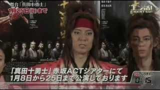 2015年再演 舞台「真田十勇士」 (初日カーテンコール映像あり) 上川隆...