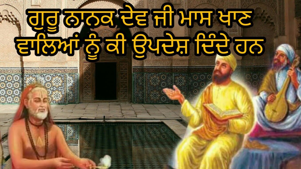 Guru Nanak Dev Ji Maas Khan Valiyan Nu Ki Updesh Karde Han | Pandit Naanu Naal Charcha Da Parsang
