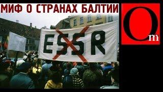 Миф о странах Балтии
