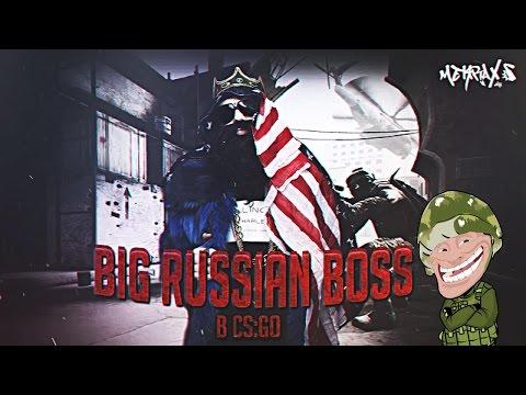 BIG RUSSIAN BOSS ИГРАЕТ В CS GO - Видео онлайн