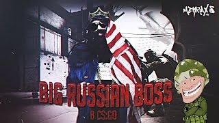 BIG RUSSIAN BOSS ИГРАЕТ В CS GO