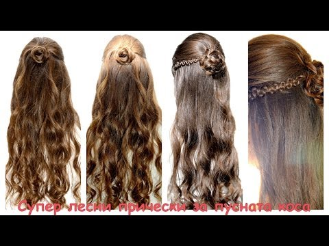 Две бързи и лесни прически за пусната коса