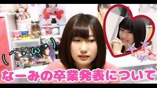 【寂しい】NMB48 ドラフト2期生西仲七海ちゃん卒業について【ゆいぽん】