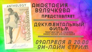 Анастасия Волочкова - Документальный фильм (Творчество и любовь Анастасии Волочковой)