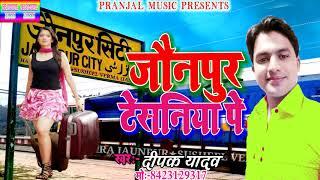 DEEPAK YADAV#का सबसे हिट#Song#जौनपुर टेसनिया पे #NEW Audio#2019