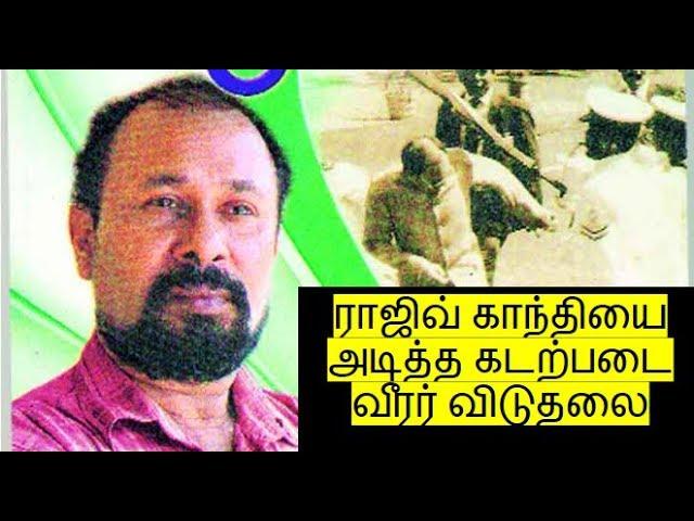 ராஜிவ் காந்தியை அடித்த கடற்படை வீரர் விடுதலை   IN4net