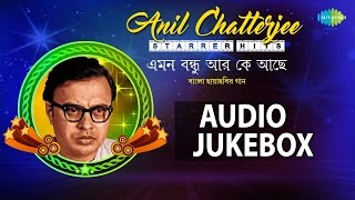 Best Songs from Anil Chatterjee Starrer Films | Top Bengali Film Hits Jukebox
