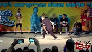 BOTY ISRAEL 2016 | 1vs1 | Bboy Poter VS Bboy Splinter