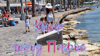 Кипр экскурсия Пафос Протарас