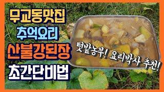 서울 무교동 맛집 [산불] 쇠고기 강된장 [비밀레시피 …