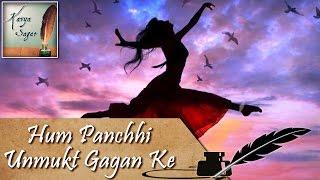 हम पंछी उन्मुक्त गगन के | Hum Panchhi Unmukt Gagan Ke | Hindi Kavita | ShivMangal Singh Suman