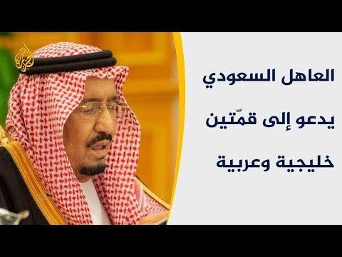 العاهل السعودي يدعو لقمتين عربية وخليجية طارئتين  - نشر قبل 3 ساعة