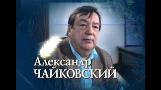 Александр Чайковский. Юбилей композитора. Видео-афиша концертов 2016 г.