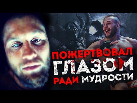 ПОЖЕРТВОВАЛ ГЛАЗОМ ради МУДРОСТИ - Илья Щеглов - Этого БОЙЦА есть за что УВАЖАТЬ