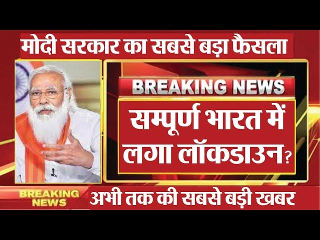 भारत में लॉकडाउन:  sabse badi khabar I sampurn bharat mein lockdown I big breaking news today live