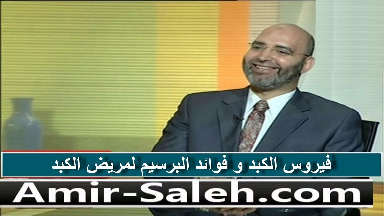 علاج فيروس الكبد و فوائد عصير البرسيم لمريض الكبد | الدكتور أمير صالح