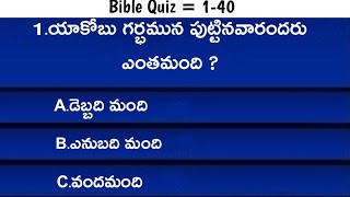Bible Quiz On Exodus 1-40 | Bible quiz in telugu | bible questions and answers