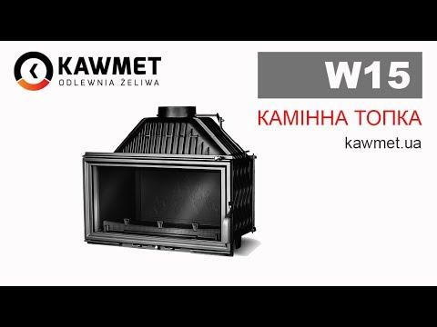 Каминная топка KAWMET W15 (18 kW)