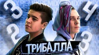 HappyLime X ShadowPriestok - ТРИ БАЛЛА 3️⃣ [prod. Капуста]