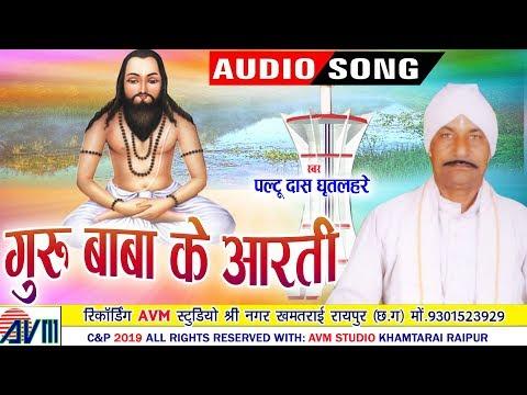 पल्टू दास धृतलहरे | Paltu Das Dhritlahare | Cg Panthi Geet | Guru Baba Ke Aarti | New Chhattisgarhi