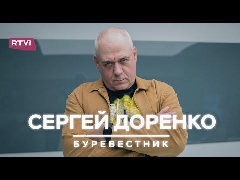 Сергей Доренко. Буревестник / Документальный фильм