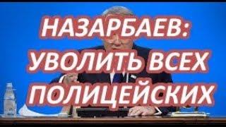 УВОЛИТЬ ВСЕХ ПОЛИЦЕЙСКИХ В КАЗАХСТАНЕ, ВЗЯТЬ НА РАБОТУ ЮРИСТОВ!!!