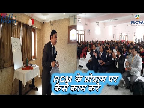 How to work on RCM program=By Aashis kumar