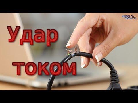 ПЕРВАЯ ПОМОЩЬ ПРИ УДАРЕ  ЭЛЕКТРИЧЕСКИМ ТОКОМ / FIRST AID FOR ELECTRIC SHOCK