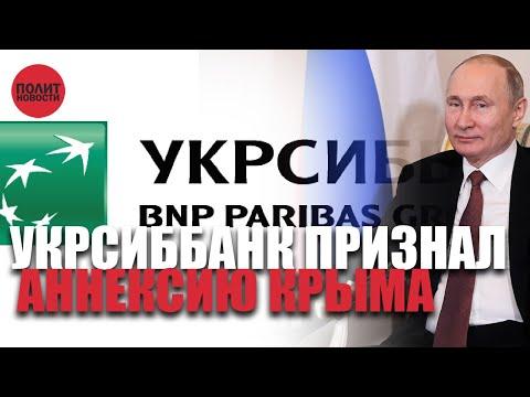 Укрсиббанк» признал паспорта оккупантов и ведет суды в аннексированном Крыму І Полит новости