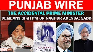 The Accidental Prime Minister Demeans Sikh PM On Nagpur Agenda: SADD    PUNJAB WIRE    SNE