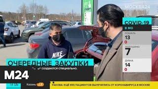 Зачем москвичи создают очереди в магазинах - Москва 24
