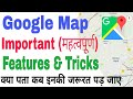 Google Maps Secret Features You Must Known || Google map bina internet ke chalye