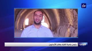 رئيس بلدية الكرك يعتذر للأردنيين - (3-5-2019)
