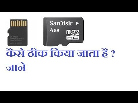 memory card repair    How to Repair Corrupted Memory card    Damaged  SD/mmc/hdd Repair Solution 2018