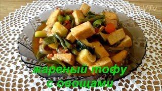 Жареный тофу с овощами (炸豆腐和蔬菜). Fried tofu with vegetables. Китайская кухня.