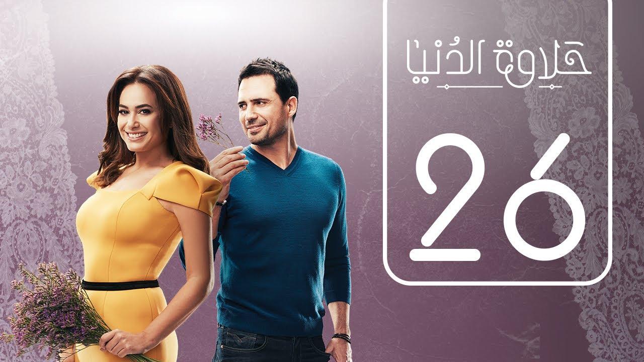 مسلسل حلاوة الدنيا | الحلقة السادسة و العشرون | Halawet Eldonia  .. Episode No. 26