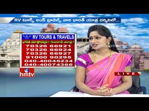 Gujarat Yatra Travel Tips & Tour Package | RV Tours and Travels Director RV Ramana | HMTV