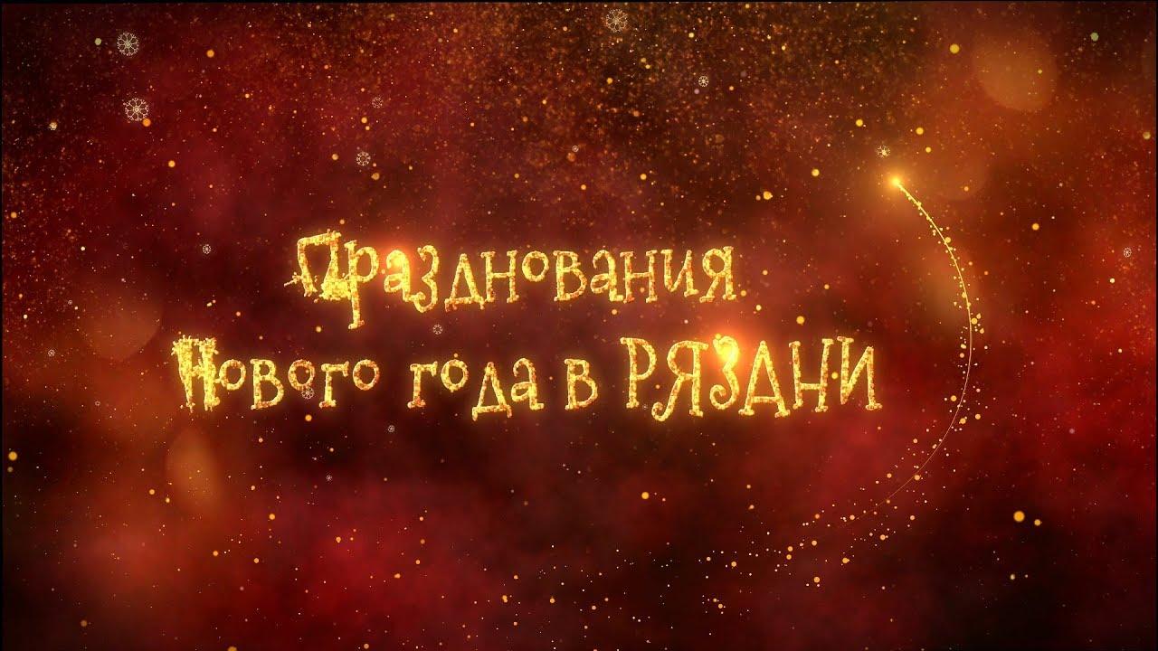 Встреча нового  года в Рязани.  Новогодний салют. 4К