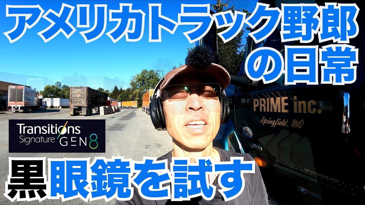 アメリカ長距離トラック運転手の日常 Transition Lenses 黒眼鏡を試す&SONYカメラをFedEx OnSite Boxへ投函 【#499 2021-9-20】