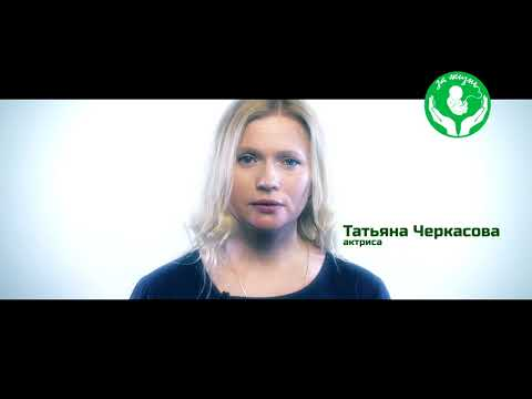Татьяна Черкасова  Сохраните лучшее в себе   выберите жизнь! СТОП АБОРТ РФ