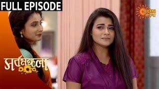 Sarbamangala - Full Episode | 24 Oct 2020 | Sun Bangla TV Serial | Bengali Serial
