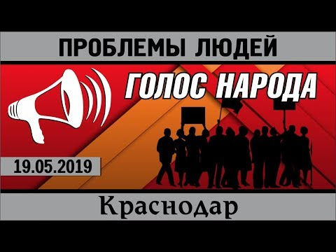 Как на самом деле живут жители Краснодара в 21 веке #ГолосНарода. Проблемы людей #КРАСНОДАР
