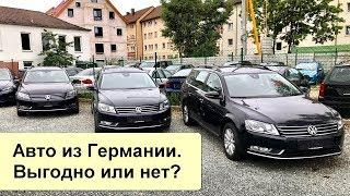 Авто из Германии. Выгодно или нет?