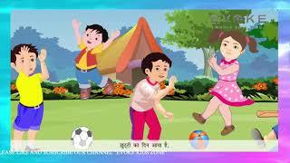 Chuti Ka Din || छुट्टी का दिन  || Hindi Kavita