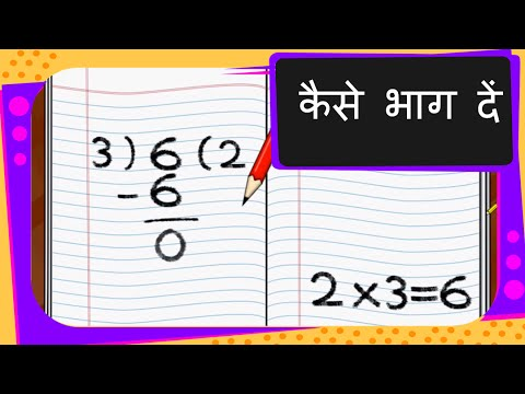 Maths - Learn Division - Hindi