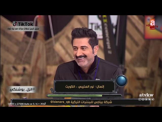 عودة قناوي مع ليلى عبدالله و فيصل دشتي - انزل بوشنكي حلقة 15