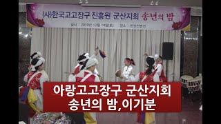 아랑고고장구 군산지회,2019 송년회,풍물놀이,이기분,